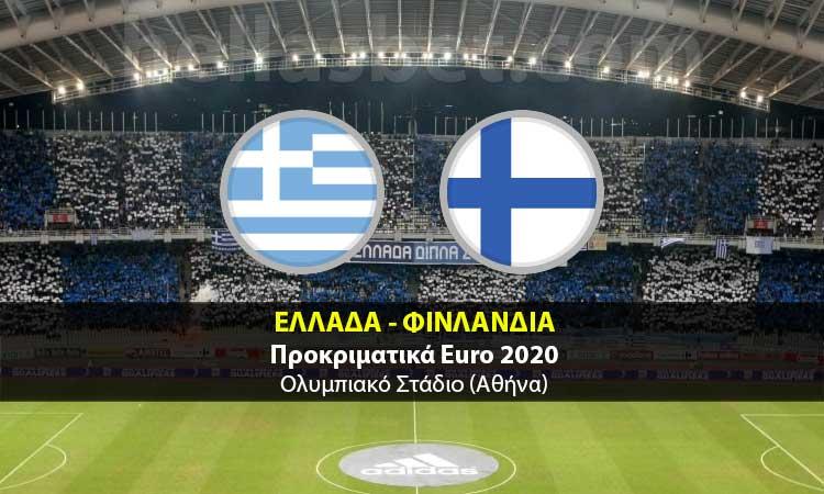 ellada-finlandia-euro