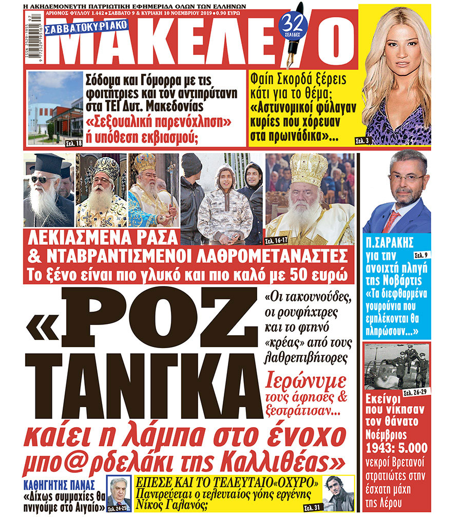 makeleio-01-09-11