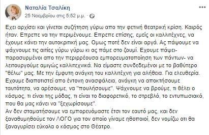 natalia_tsaliki