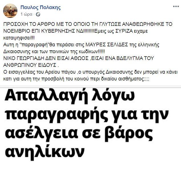 polakis_1
