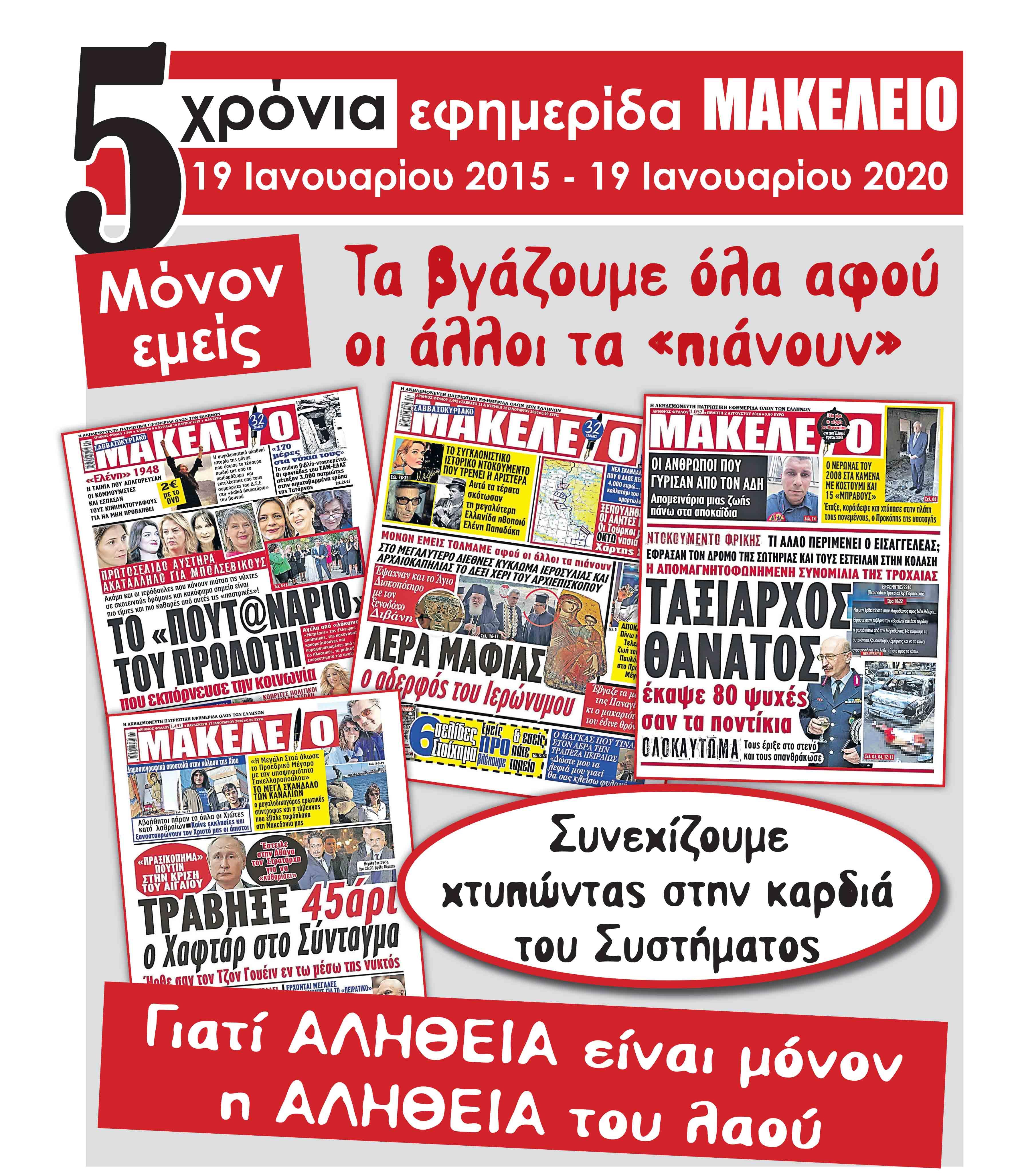 32_pente xronia makeleio.indd