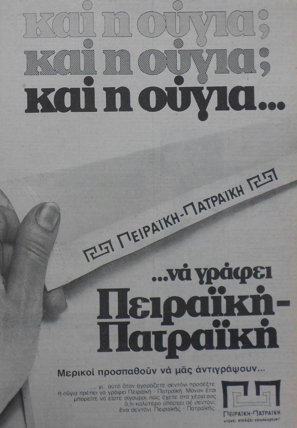 1978piraiki