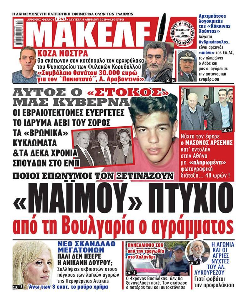efimeris-makeleio 2- tsipras-ptyxio