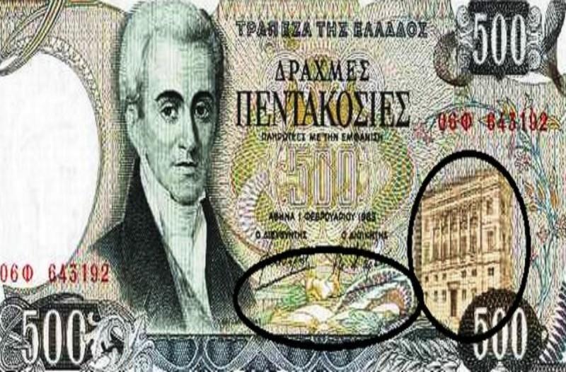 kapodistriadraxmes