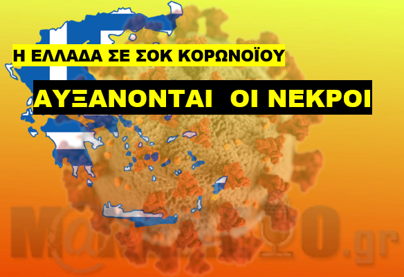 IOS NEKROI  1