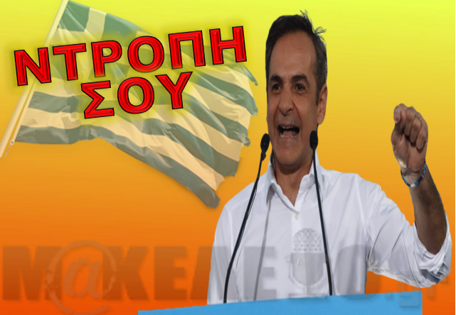 KOULIS SKOPIA