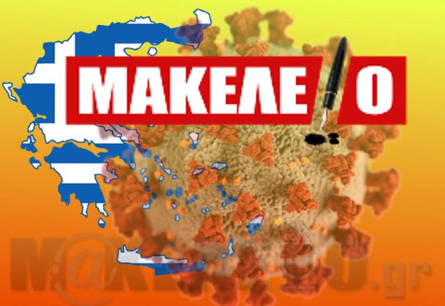 MAKELEIO ΜΑΚΕΛΕΙΟ