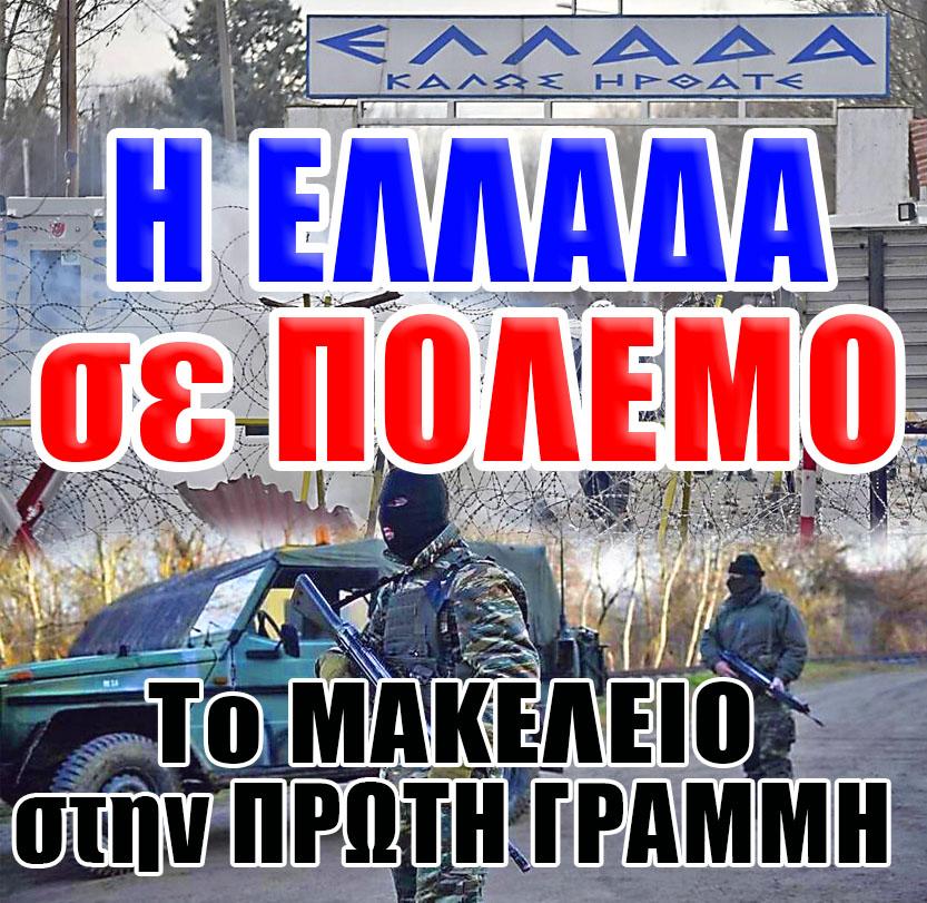 banner-H-ellada-se-polemo-1