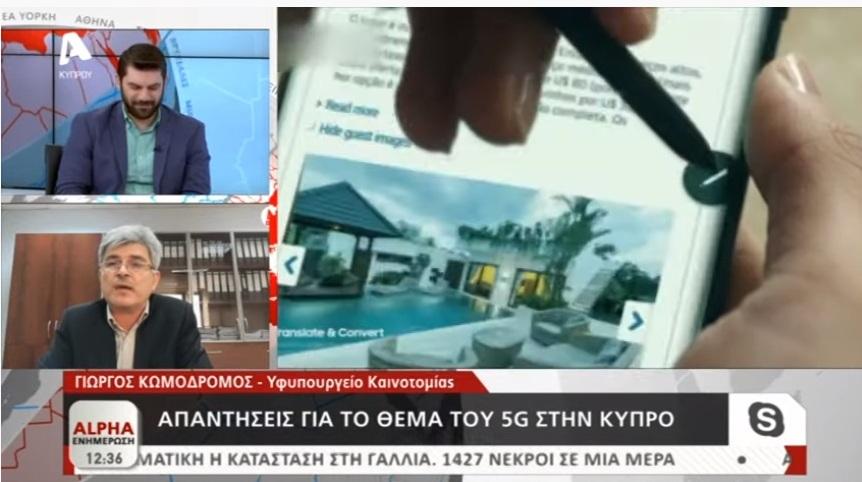 5g kyprosw