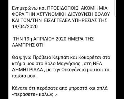FB-ΑΠΕΙΛΗΤΙΚΗ-ΑΝΑΡΤΗΣΗ