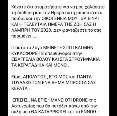FB-ΑΠΕΙΛΗΤΙΚΗ-ΑΝΑΡΤΗΣΗ1