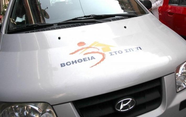 voitheia_sto_spiti_logo