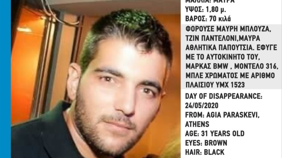agiaParaskevi_exafanisi
