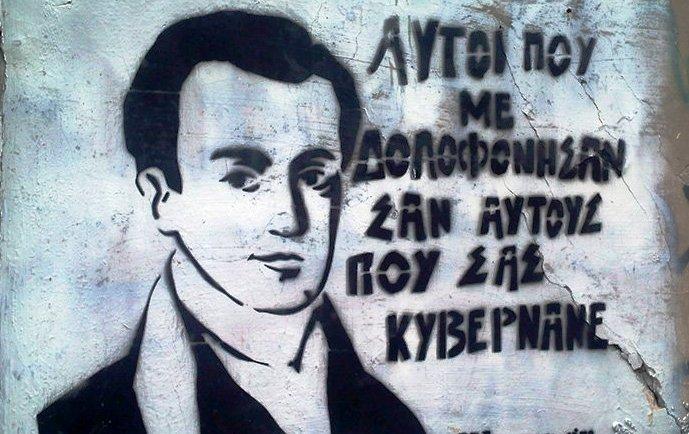 kapodistrias5