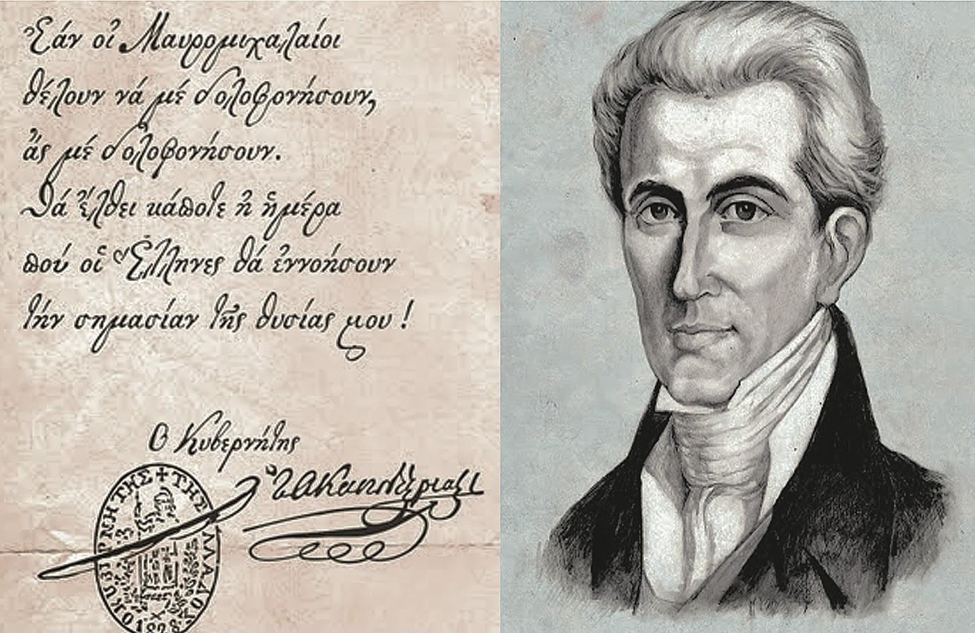 kapodistrias6