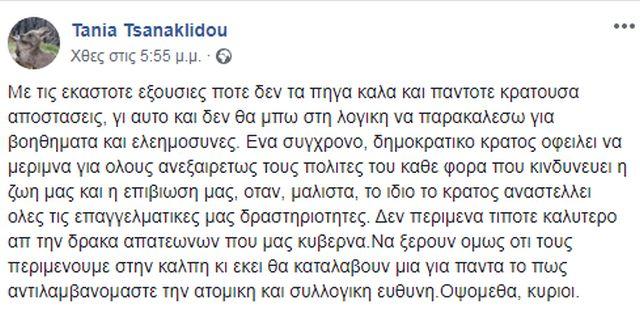 tsanaklidou