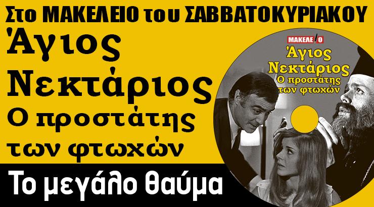 Banner Agios Nektarios Megalo