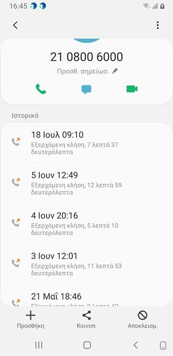 Screenshot_20200722-164505_Phone