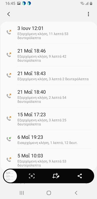 Screenshot_20200722-164511_Phone