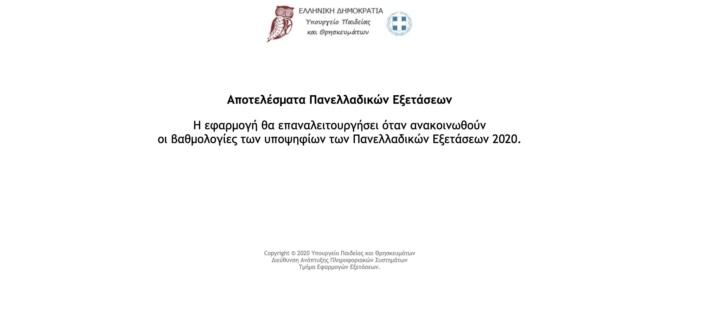 apotelesmata-panelladikon-2020