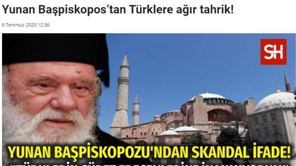 ieronimos_tourkia