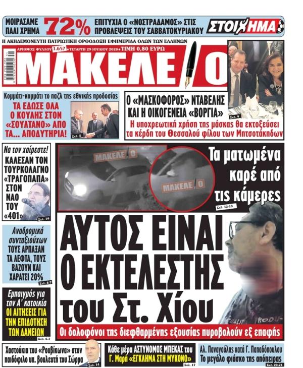 makeleio-01-29-07-2020