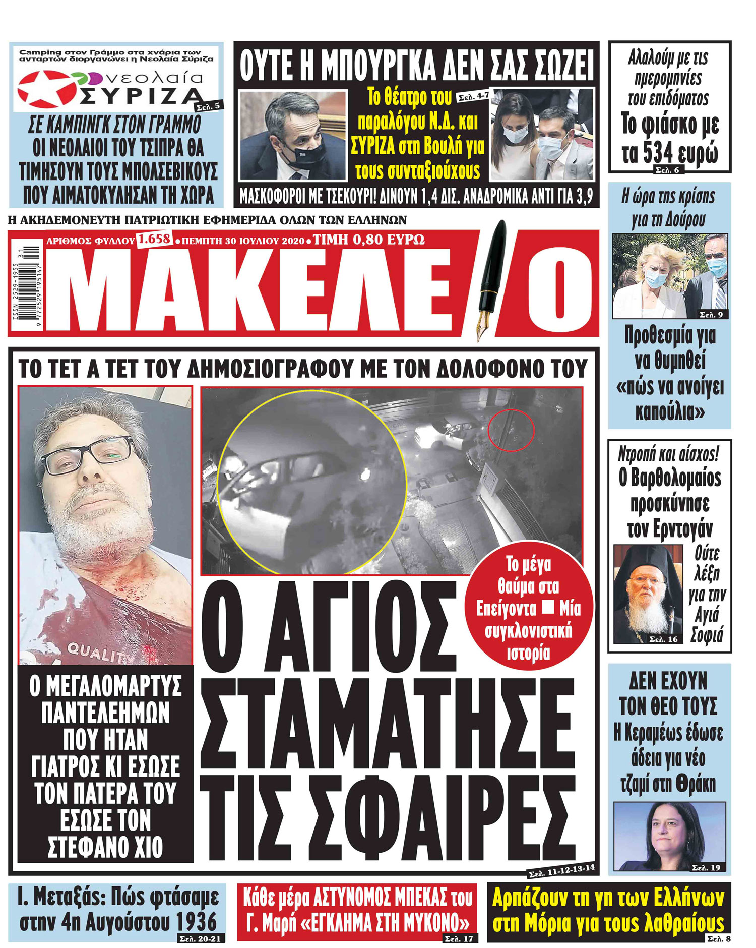 makeleio-01-30-07-2020