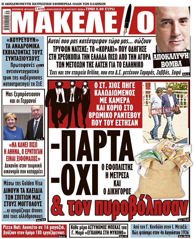 makeleio-01-31-7-2
