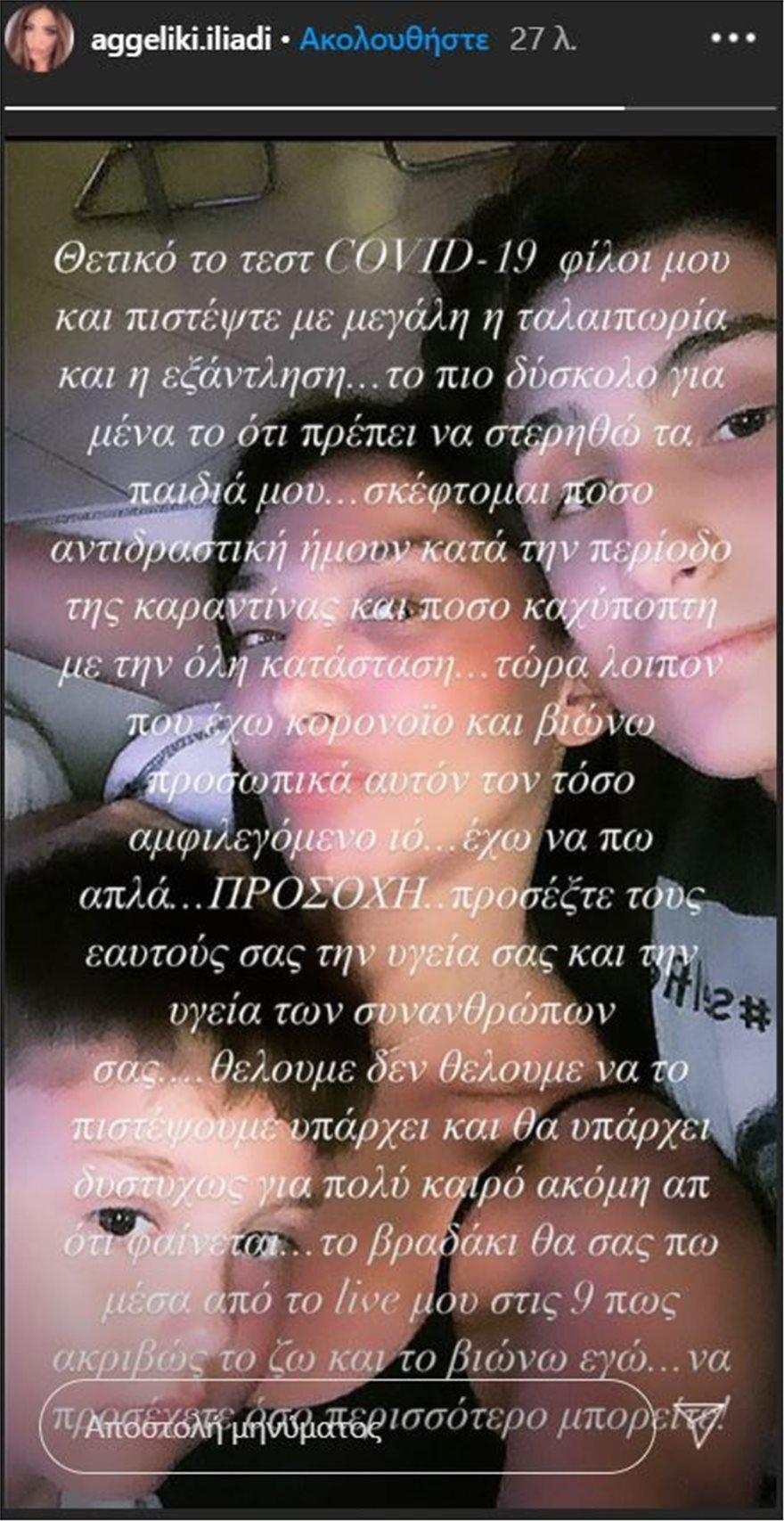iliadi_aggeliki