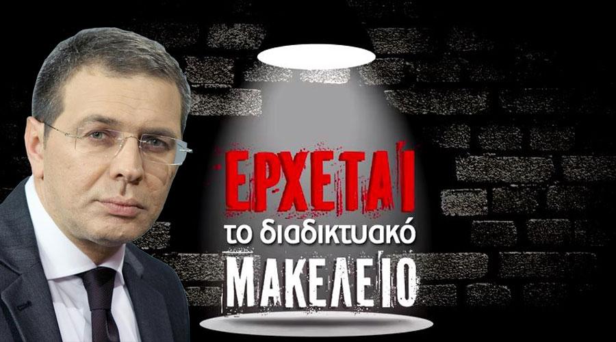 makeleio-live