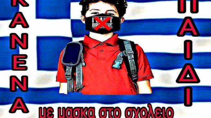 scholeia-maska-dikografia-apo-ti-dioxi-ilektronikoy-egklimatos-gia-omada-sto-facebook_5f3e6994e6c7e-678x381