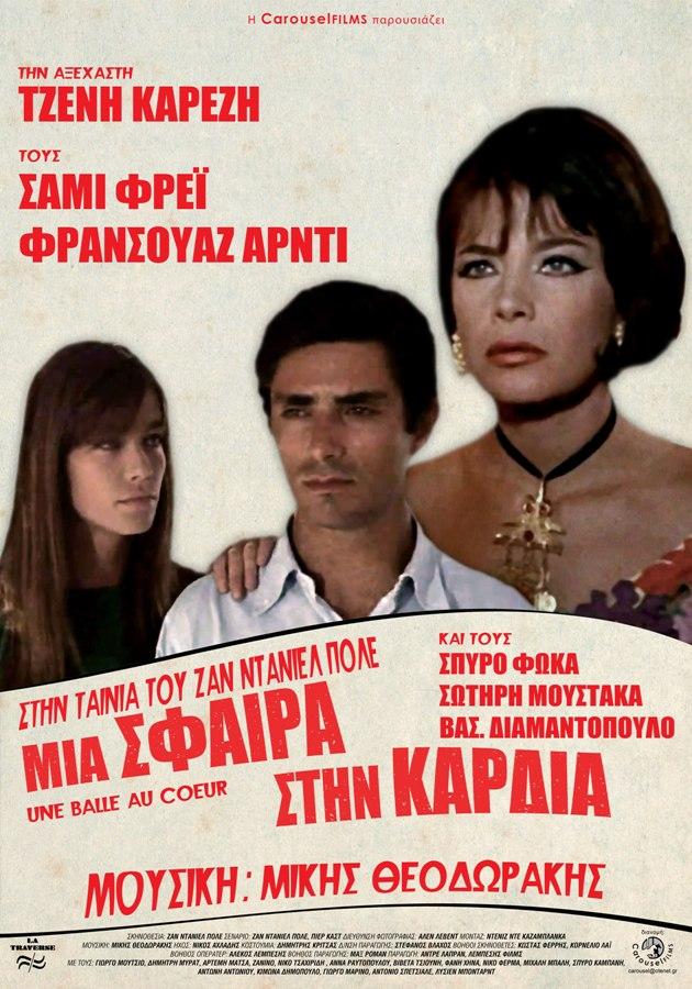 MIA_SFAIRA_STIN_KARDIA_poster_ΝΕΤ