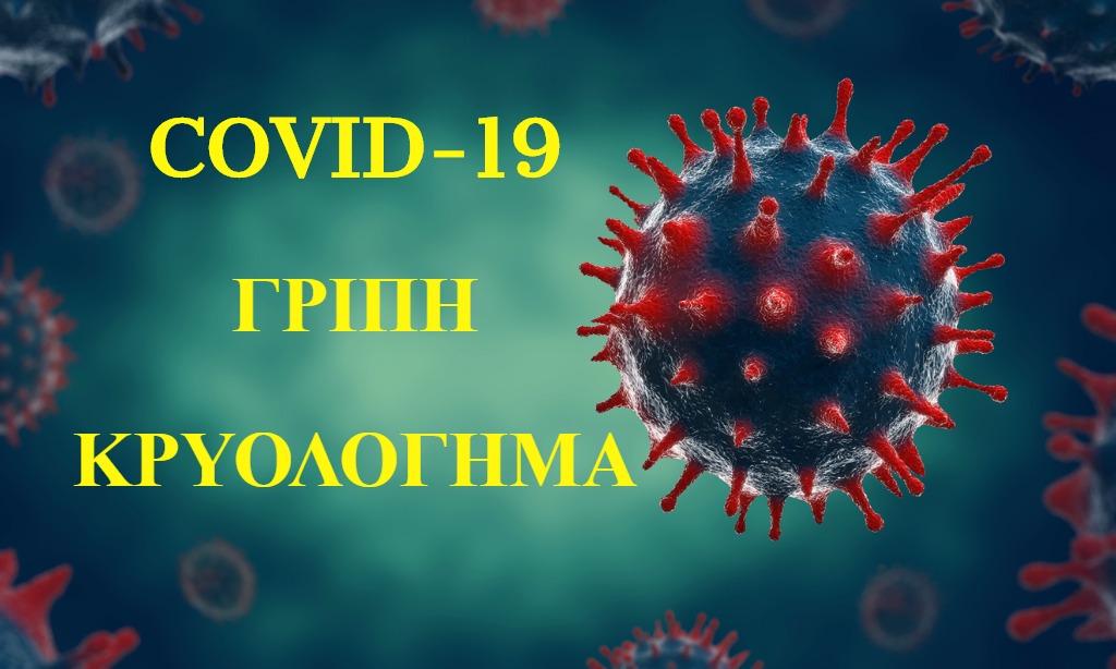 coronavirus-flu-or-sars-virus-picture-id1211216108