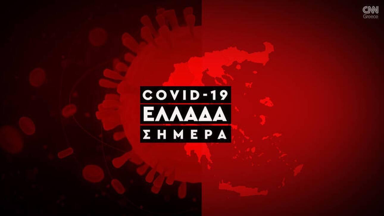 koronoios-ellada-covid19