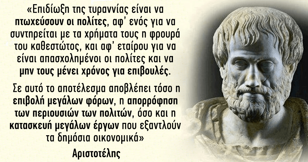 αριστοτελης
