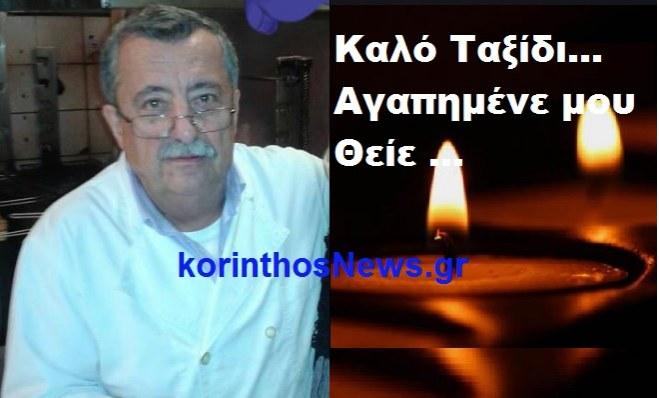 20-10-26_212107_NASTOYLIS_SOTIRIS
