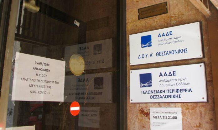 AADE-–-E-1130722-aade261020sk-696x417