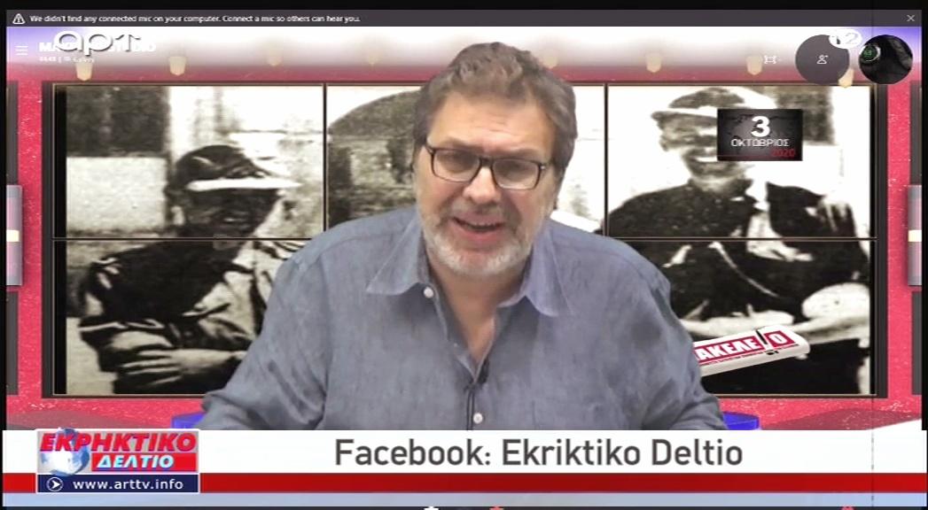 im_ekriktiko_2-10-2020