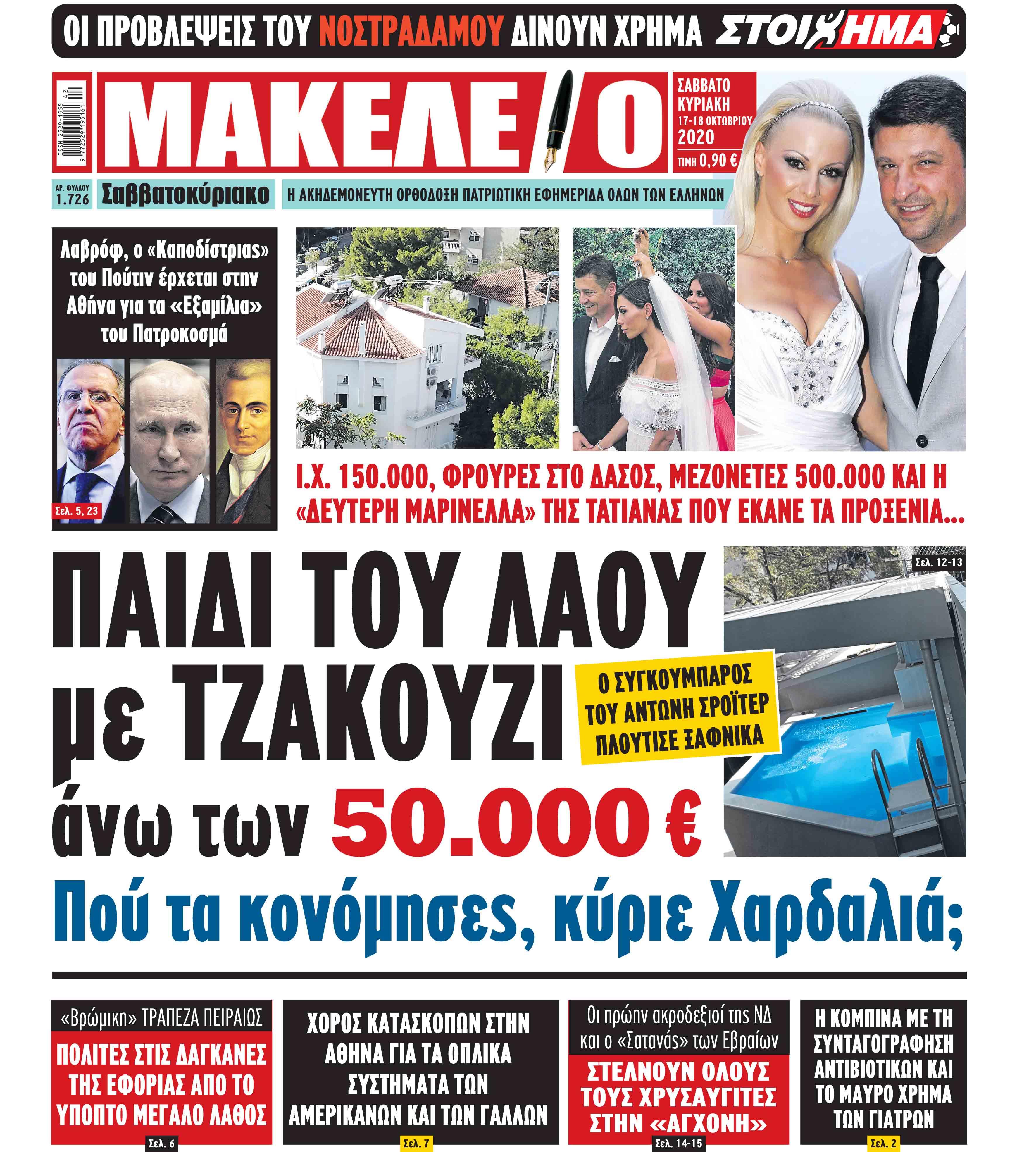 makeleio 01 17-10-2020 (2)