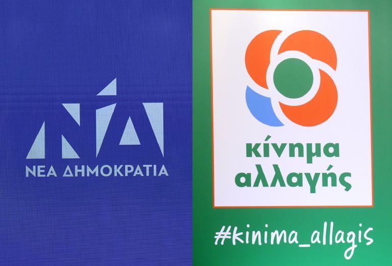 nea-dimokratia-kinima-allagis-nd-kinal-768x520