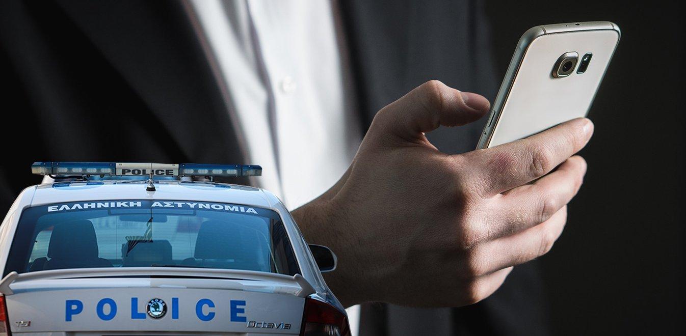κινητο αστυνομια