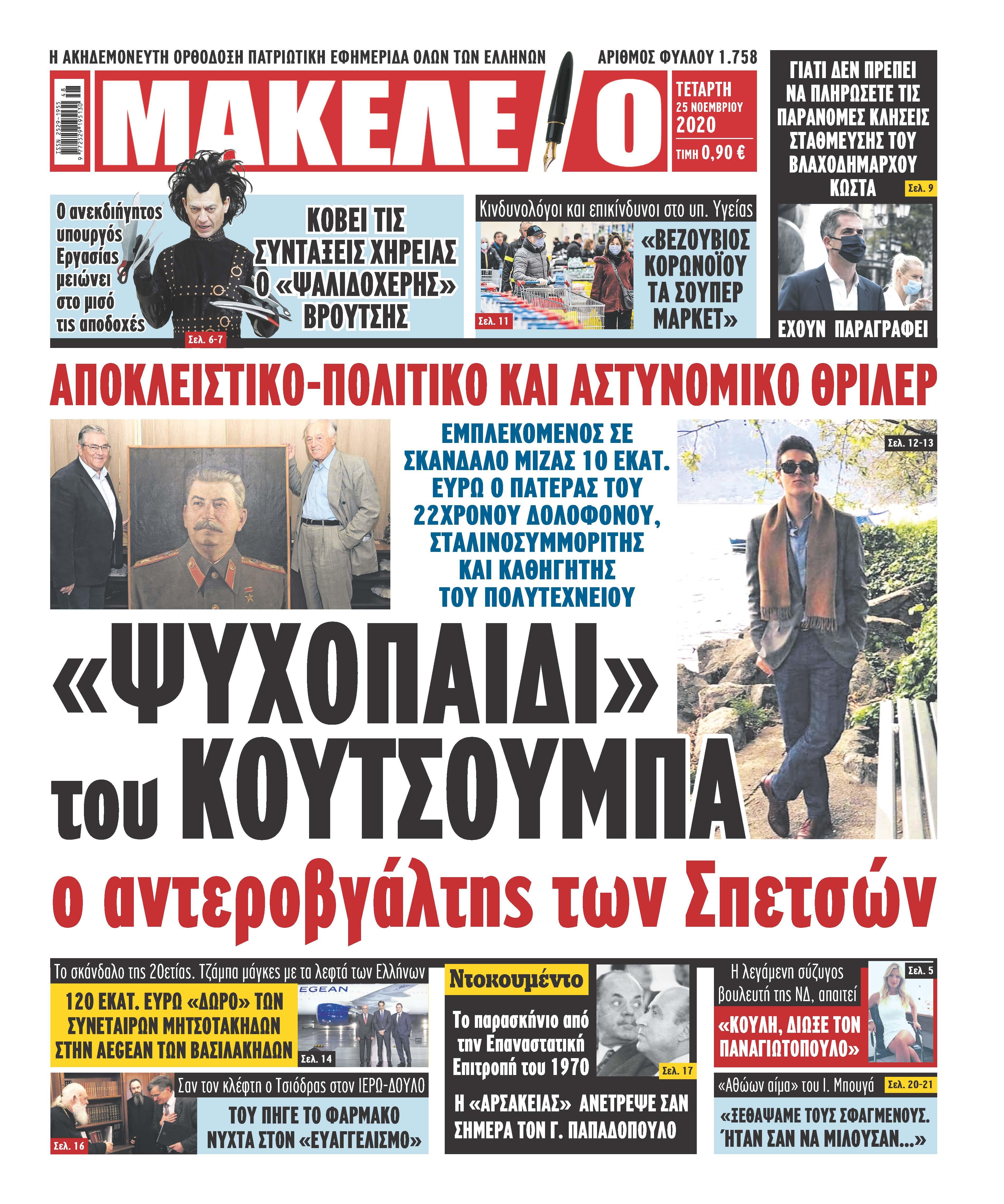 makeleio 01 25-11-2020 (1)