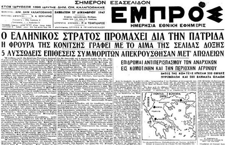 ΕΜΠΡΟΣ 27-12-1947