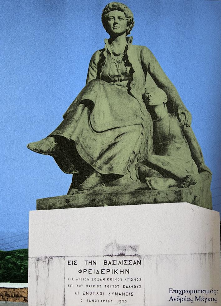 4. Το άγαλμα της Βασίλισσας Φρειδερίκης στην Κόνιτσα