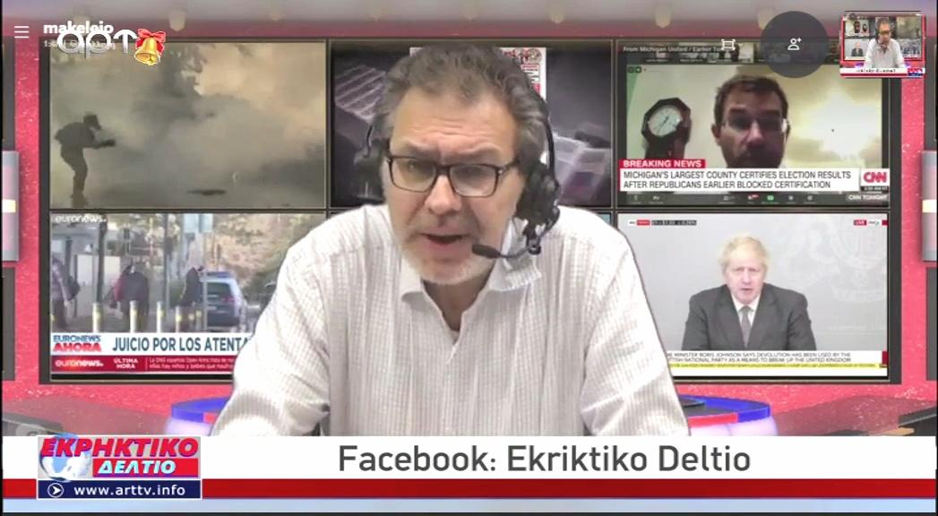 im_ekriktiko_11-12-2020 (1)