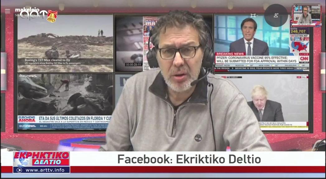 im_ekriktiko_16-12-2020