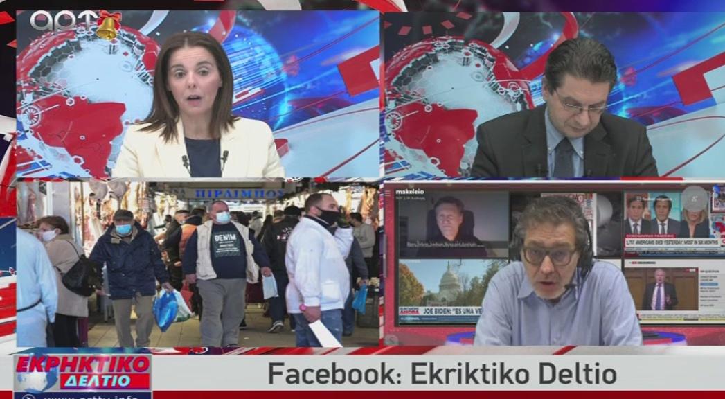 im_ekriktiko_23-12-2020 (1)
