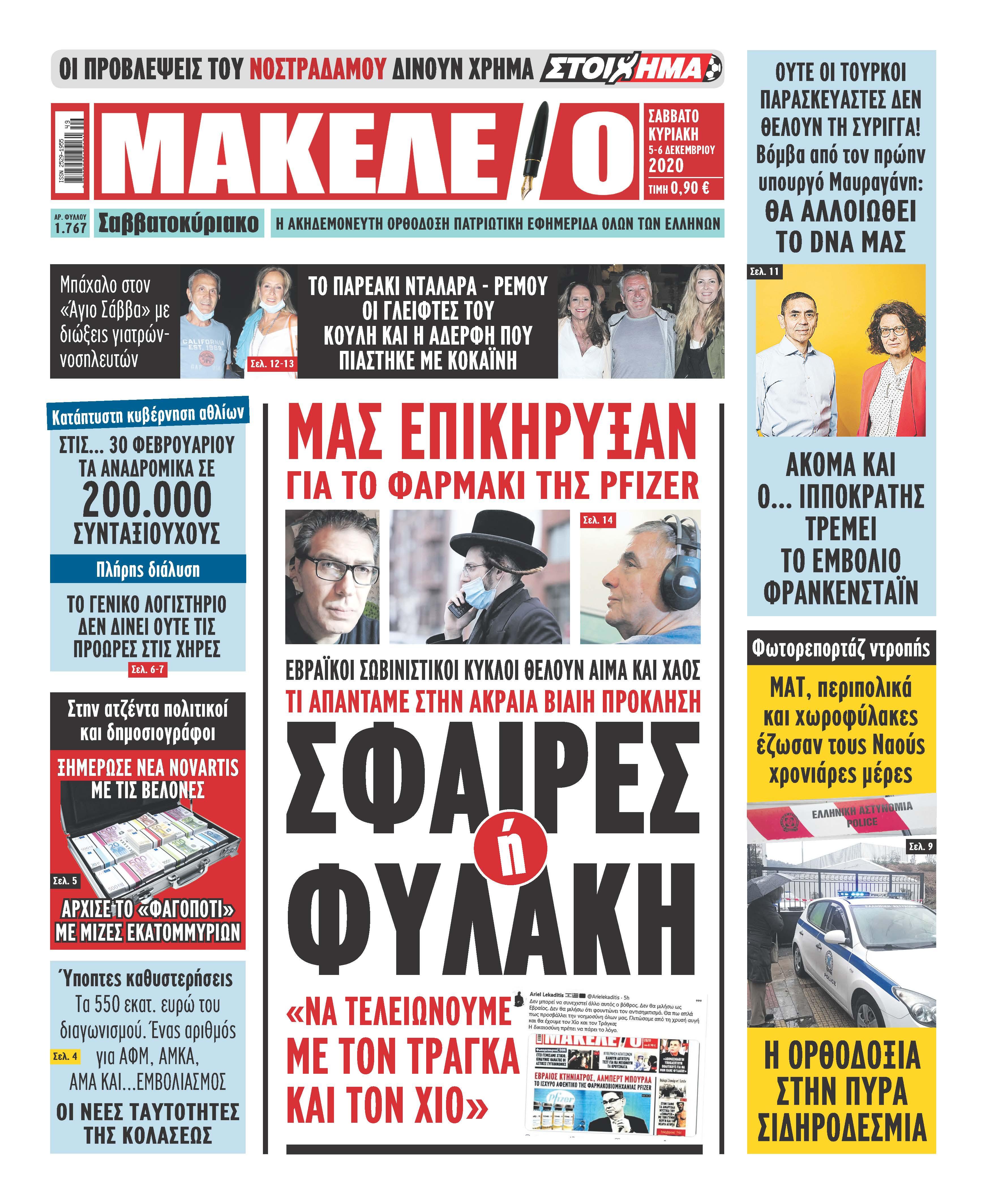 makeleio 01 05-12-2020 (1)