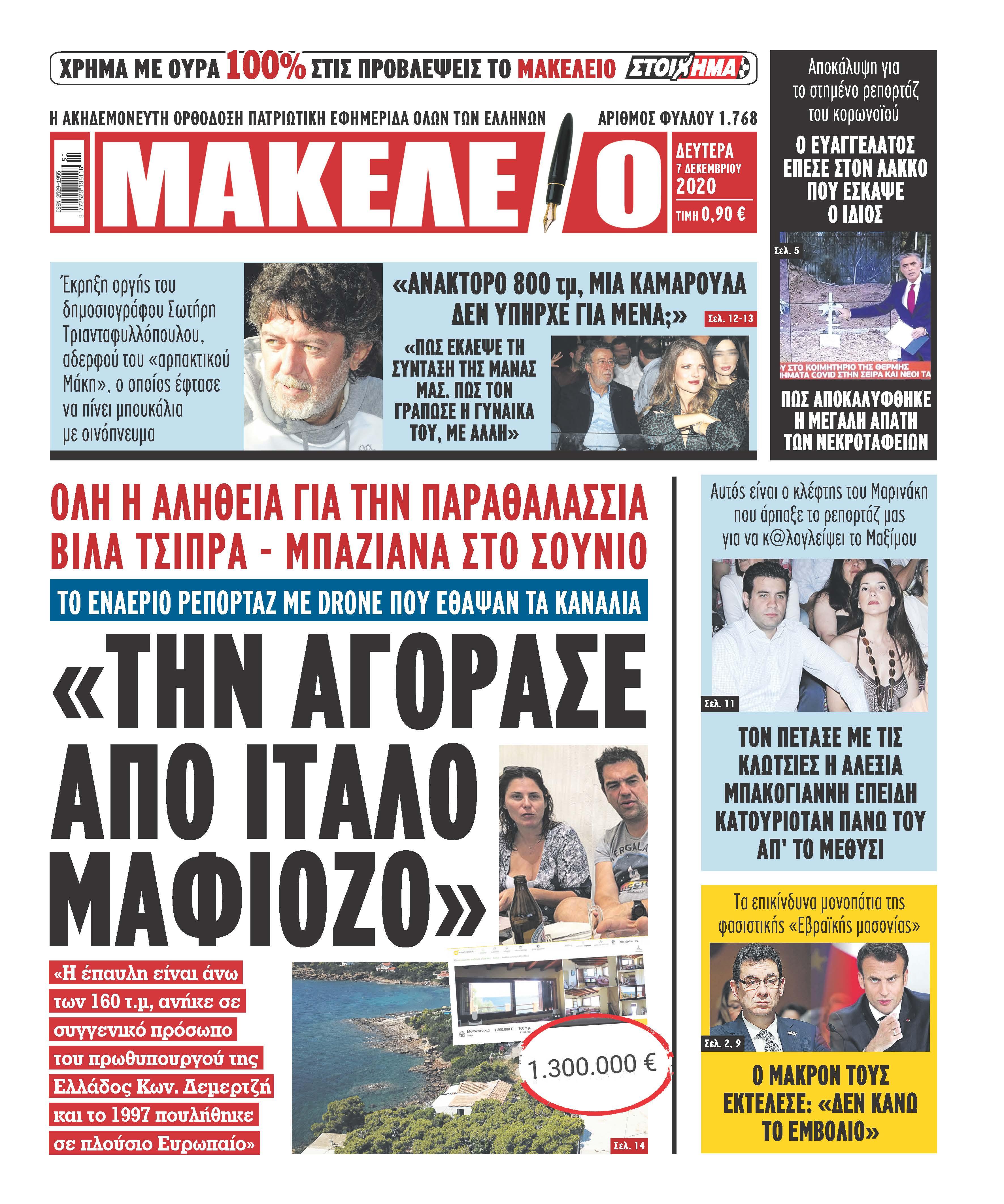 makeleio 01 07-12-2020 (1)