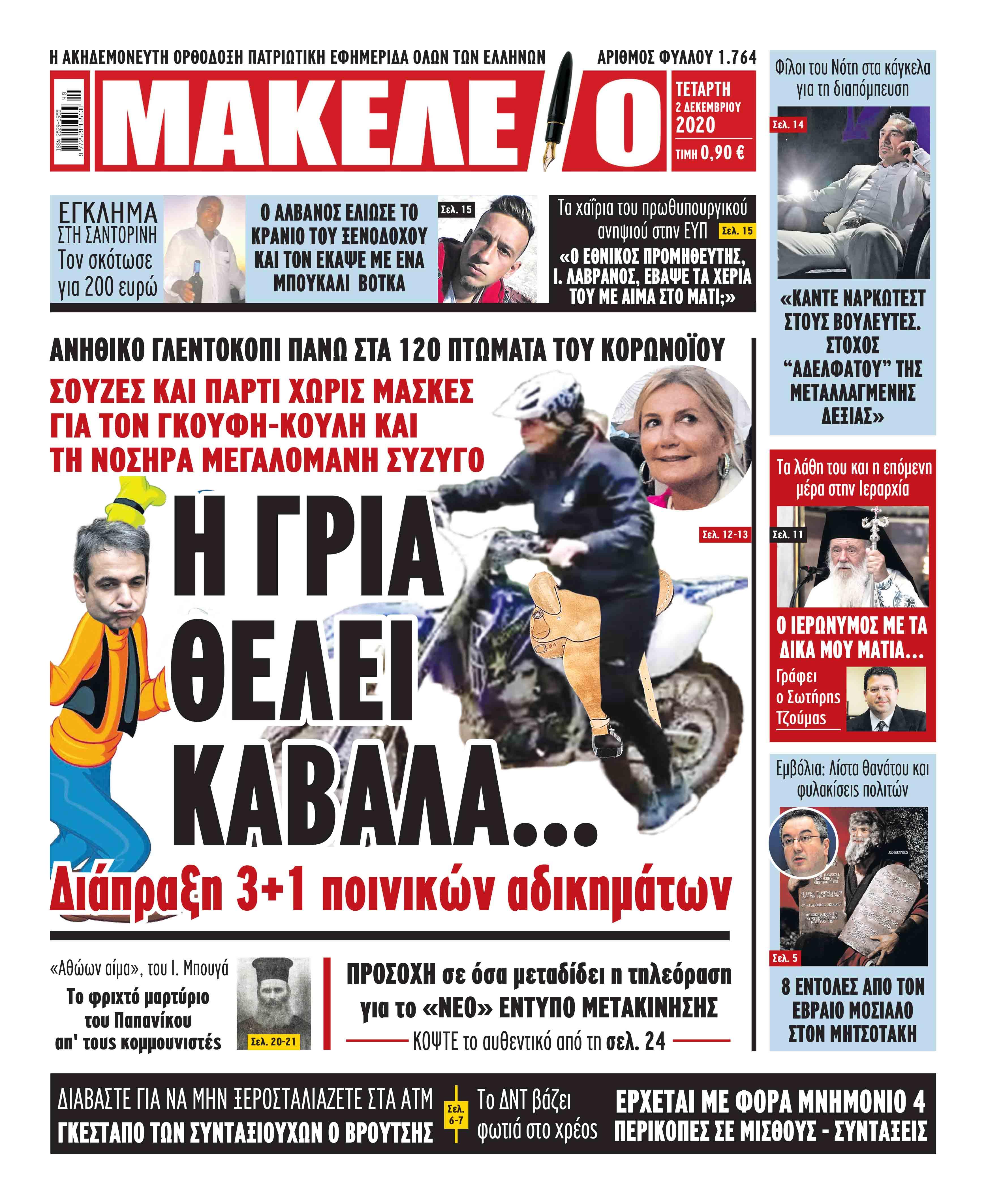 makeleio 01 2-12 (1)